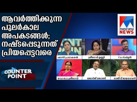 The dangers of night driving -Manorama News counterpoint program